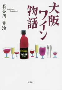 大阪ワイン物語