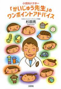 小児科ドクター「かいじゅう先生」のワンポイントアドバイス
