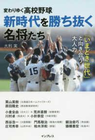 変わりゆく高校野球新時代を勝ち抜く名将たち 「いまどき世代」と向き合う大人力