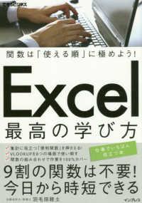 Excel最高の学び方 関数は「使える順」に極めよう!