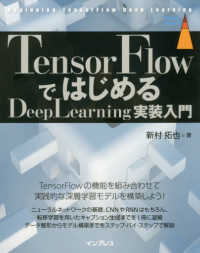 TensorFlowではじめるdeep learning実装入門