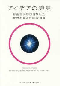 アイデアの発見 杉山恒太郎が目撃した、世界を変えた広告50選