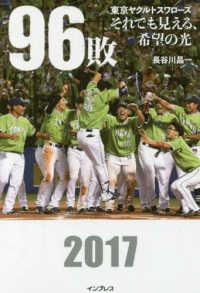 96敗 東京ヤクルトスワローズそれでも見える、希望の光 : 2017