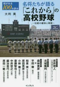紡がれる100の歩み名将たちが語る「これから」の高校野球 伝統の継承と革新