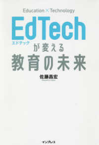 EdTechが変える教育の未来 Education×Technology