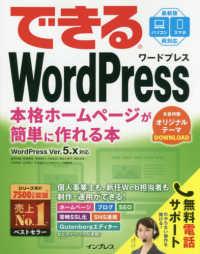 できるWordPress 本格ホームページが簡単に作れる本  WordPress Ver.5.x対応