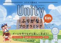 スラスラ読めるUnityふりがなKidsプログラミング ゲームを作りながら楽しく学ぼう!