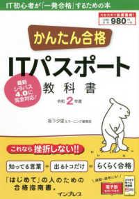 かんたん合格ITパスポート教科書 令和2年度 Tettei kouryaku joho shori