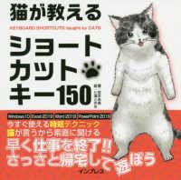 猫が教えるショートカットキー150 KEYBOARD SHORTCUTS taught by CATS