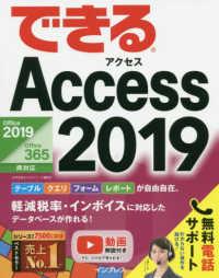 できるAccess 2019 Office 2019/Office 365両対応