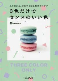 3色だけでセンスのいい色 見てわかる、迷わず決まる配色アイデア