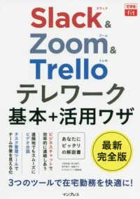 Slack (スラック) &Zoom (ズーム) &Trello (トレロ) テレワーク基本+活用ワザ