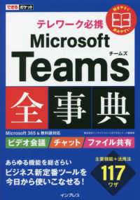 Microsoft Teams (チームズ) 全事典 テレワーク必携  Microsoft 365&無料版対応