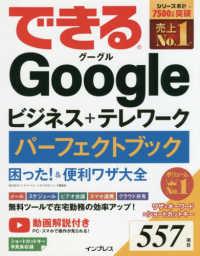 できるGoogle (グーグル) ビジネス+テレワークパーフェクトブック困った!&便利ワザ大全