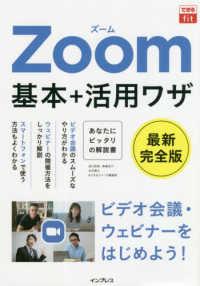 Zoom基本+活用ワザ