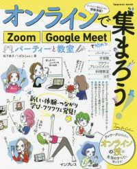 オンラインで集まろう!Zoom Google Meetで始めるパーティーと教室 impress mook