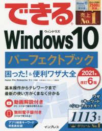 できるWindows 10パーフェクトブック困った!&便利ワザ大全 2021年改訂6版