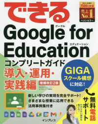 できるGoogle (グーグル) for Education (エデュケーション) コンプリートガイド導入・運用・実践編