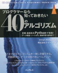 プログラマーなら知っておきたい40のアルゴリズム 定番・最新系をPythonで実践!  データ構造・ソートから、機械学習・並列まで Impress top gear