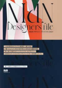 MdNデザイナーズファイル 2021