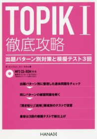 TOPIK I 徹底攻略 出題パターン別対策と模擬テスト3回