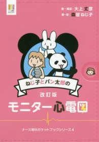 ねじ子とパン太郎のモニター心電図 改訂版 ナース専科ポケットブックシリーズ  ナース専科BOOKS