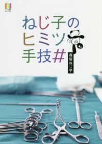 ねじ子のヒミツ手技# ナース専科BOOKS