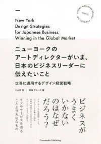 ニューヨークのアートディレクターがいま、日本のビジネスリーダーに伝えたいこと 世界に通用するデザイン経営戦略