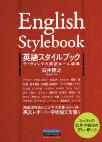 英語スタイルブック ライティングの表記ルール辞典
