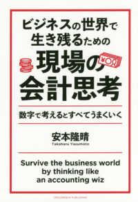 ビジネスの世界で生き残るための現場の会計思考