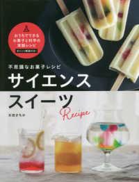 不思議なお菓子レシピサイエンススイーツ