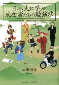日本史に学ぶ成功者たちの勉強法