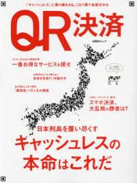 QR決済 「キャッシュレス」に乗り遅れるな、これ1冊で全部分かる : 日本列島を覆い尽くすキャッシュレスの本命はこれだ 日経BPムック