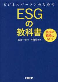 ESGの教科書 ビジネスパーソンのための : 英国の戦略に学べ