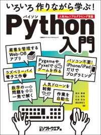 いろいろ作りながら学ぶ!Python入門 日経BPパソコンベストムック
