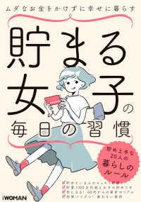 貯まる女子の毎日の習慣 ムダなお金をかけずに幸せに暮らす NIKKEI WOMAN BOOK
