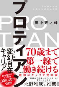 プロティアン 70歳まで第一線で働き続ける最強のキャリア資本術