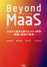 Beyond MaaS 日本から始まる新モビリティ革命  移動と都市の未来