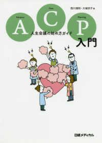 ACP(アドバンス・ケア・プランニング)入門 人生会議の始め方ガイド