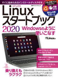 Linuxスタートブック 2020 Windowsのように使いこなす 日経BPパソコンベストムック