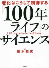 「100年ライフ」のサイエンス 老化はこうして制御する