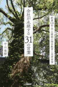 会社が永続する「31の言葉」 創業120年・平山建設の隔世教育と思考習慣