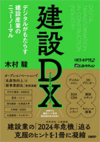 建設DX デジタルがもたらす建設業のニューノーマル