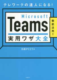 Microsoft Teams実用ワザ大全 テレワークの達人になる!  徹底活用!!