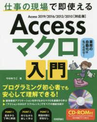 Access マクロ入門 仕事の現場で即使える