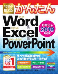今すぐ使えるかんたんWord & Excel & PowerPoint Office 2019対応版 Imasugu Tsukaeru Kantan Series