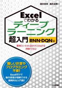 Excelでわかるディープラーニング超入門 RNN・DQN編