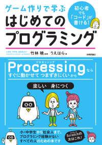 ゲーム作りで学ぶはじめてのプログラミング