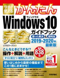 今すぐ使えるかんたんWindows 10完全(コンプリート)ガイドブック 2020年版 SEIBIDO MOOK