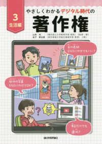 やさしくわかるデジタル時代の著作権 3 生活編